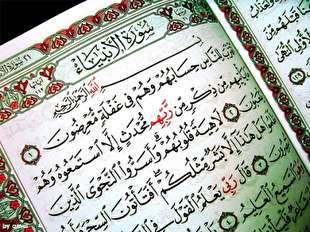 ترتیل جزء هفدهم قرآن کریم با صدای استاد پرهیزگار + متن