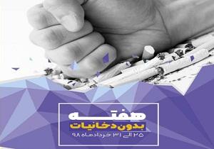 آغاز هفته ملی بدون دخانیات در کشور
