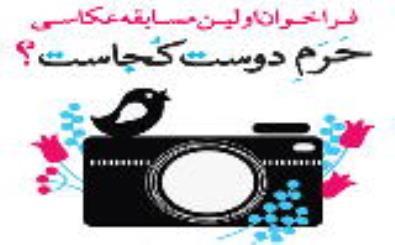 آغاز فراخوان نخستین مسابقه عکاسی