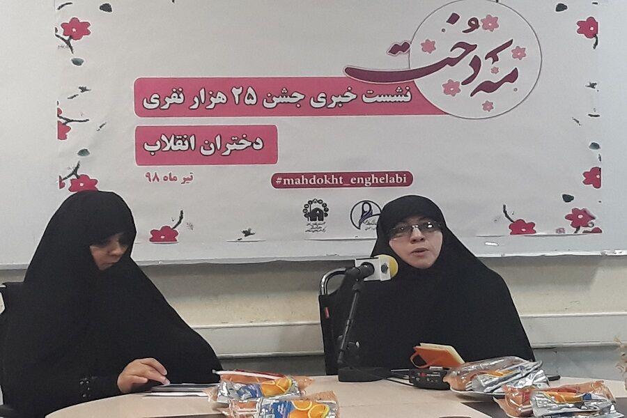 مشهد میزبان جشن بزرگ دختران انقلاب است
