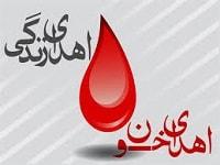 برگزاری پویش اهدای خون در دهه کرامت در خراسان رضوی
