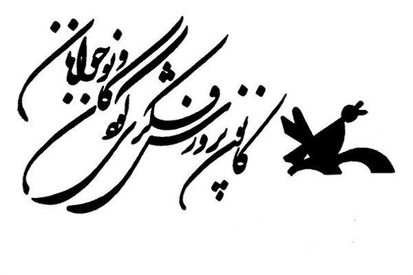 ویژه برنامه بزرگداشت روز ادبیات کودکان و نوجوانان در شیراز