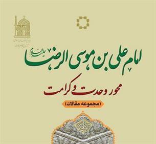 کتاب «امام علی بن موسی الرضا(ع)، محور وحدت و کرامت» منتشر شد