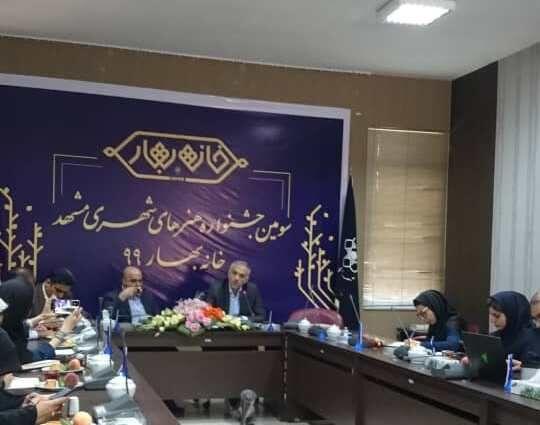 اعلام فراخوان سومین جشنواره هنرهای شهری مشهد
