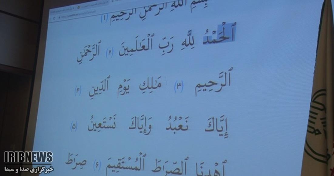 برپایی کارگاه آموزشی قرآن به روش حنجی درکامیاران