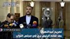 اظهارات دستیار ویژه رئیس مجلس شورای اسلامی در بیروت
