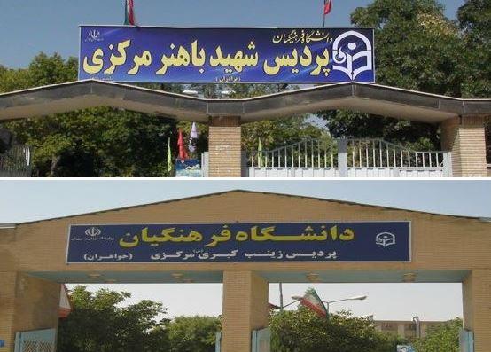 گام محکم دانشگاه فرهنگیان در تربیت دانشجو معلم | خبرگزاری صدا و سیما