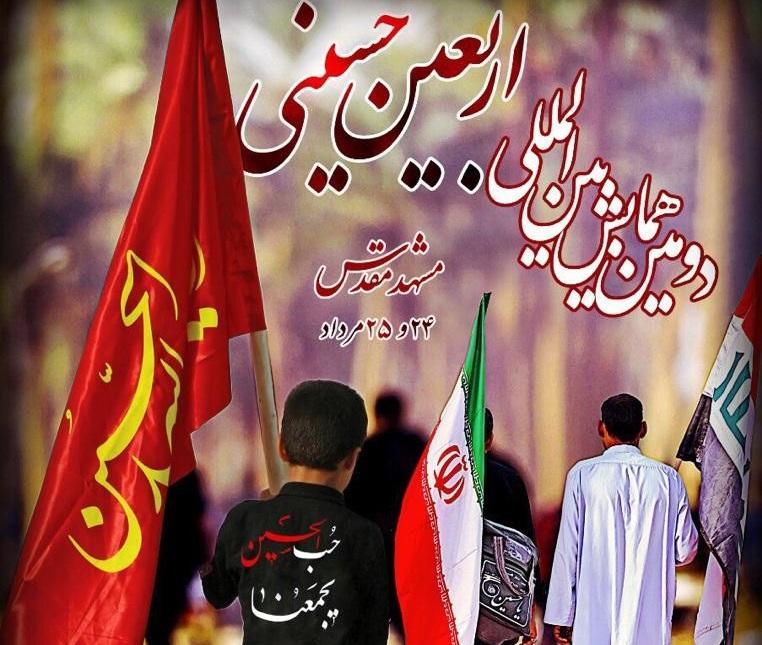 مشهد میزبان همایش بین المللی موکب داران اربعین حسینی