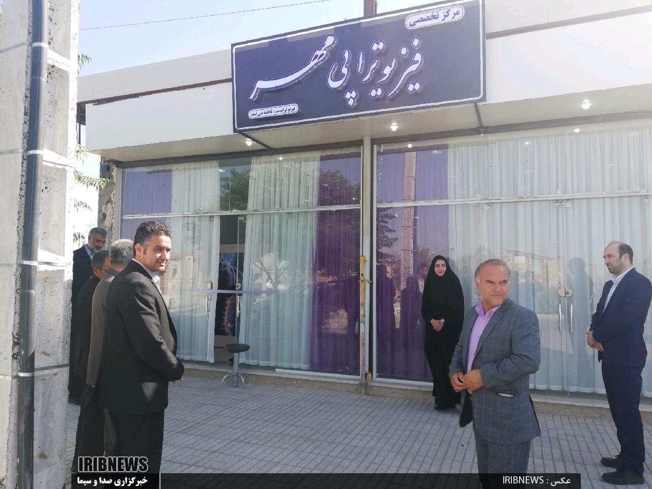 افتتاح مرکز تخصصی فیزیوتراپی در سرایان