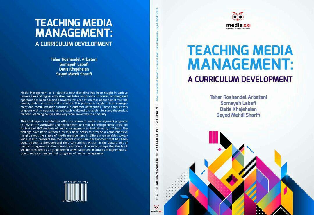 انتشار «طرح درس جدید مدیریت رسانه» در سطح بین المللی