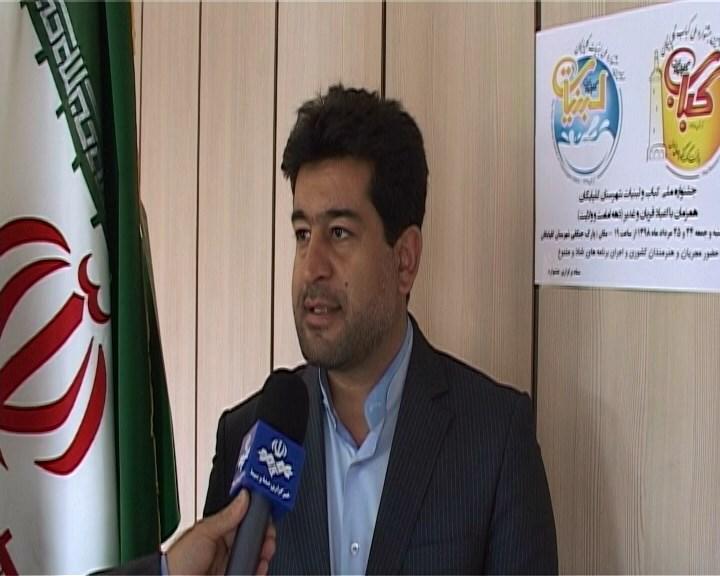 جشنواره ملی کباب و لبنیات در گلپایگان