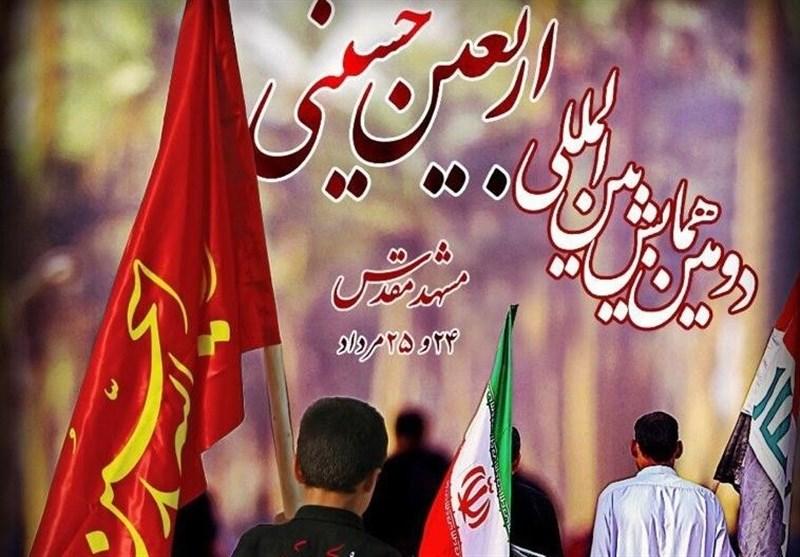 برگزاری همایش بینالمللی موکبداران اربعین حسینی فردا در مشهد