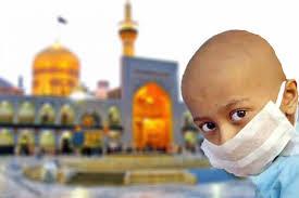 تشرف ۲۳۰ کودک مبتلا به سرطان به حرم منور رضوی