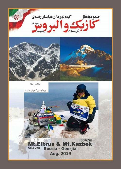 صعود کارمند دانشگاه علوم پزشکی مشهد به بلندترین قله قاره اروپا