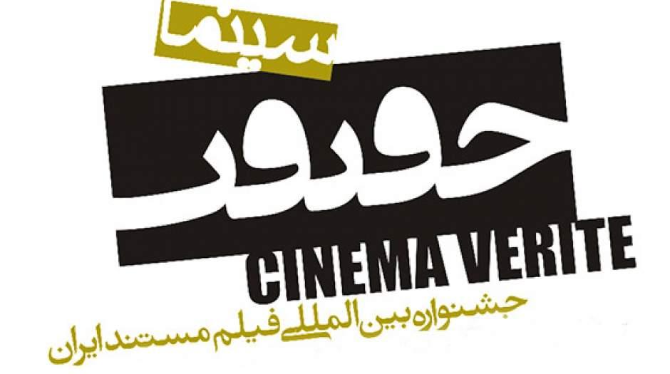 فراخوان سیزدهمین جشنواره بینالمللی سینماحقیقت