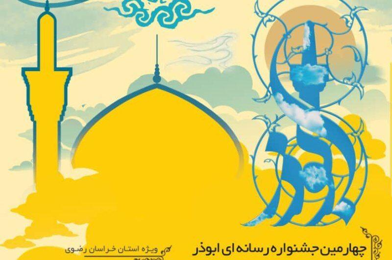 انتشار فراخوان شرکت در جشنواره رسانهای ابوذر خراسان رضوی