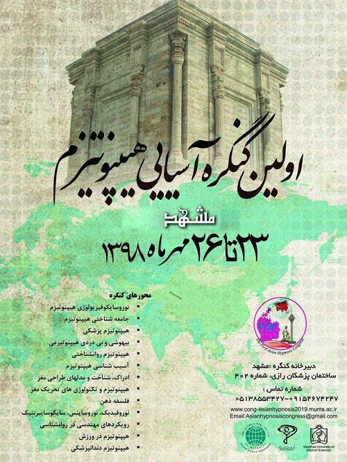 حضور ۲۴ کشور جهان در کنگره آسیایی هیپنوتیزم در مشهد