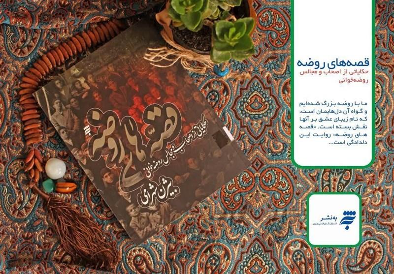چاپ دوم «قصّههای روضه» از انتشارات آستان قدس رضوی