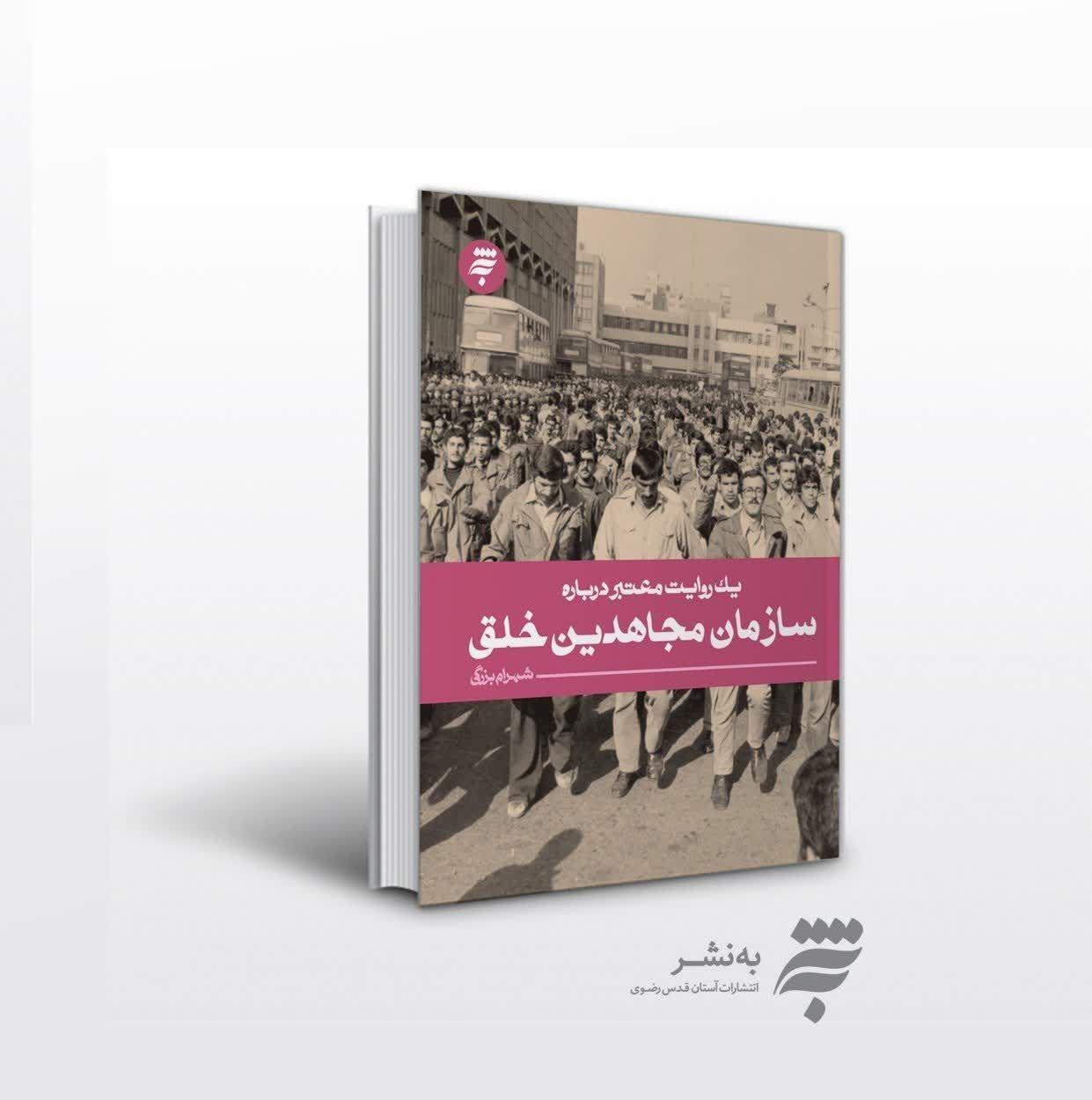 انتشار «یک روایت معتبر درباره سازمان مجاهدین خلق»