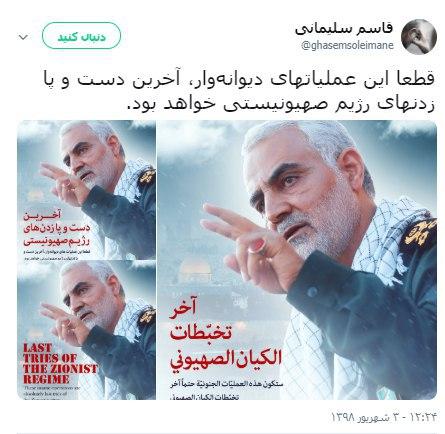 واکنش سردار سلیمانی به حملات رژیم صهیونیستی به سوریه