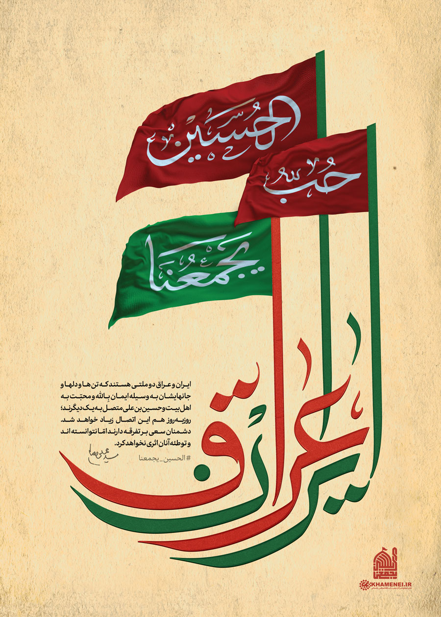 حب الحسین(ع) یجمعنا
