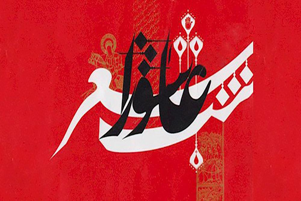 شیراز میزبان سی و چهارمین شب شعر عاشورا