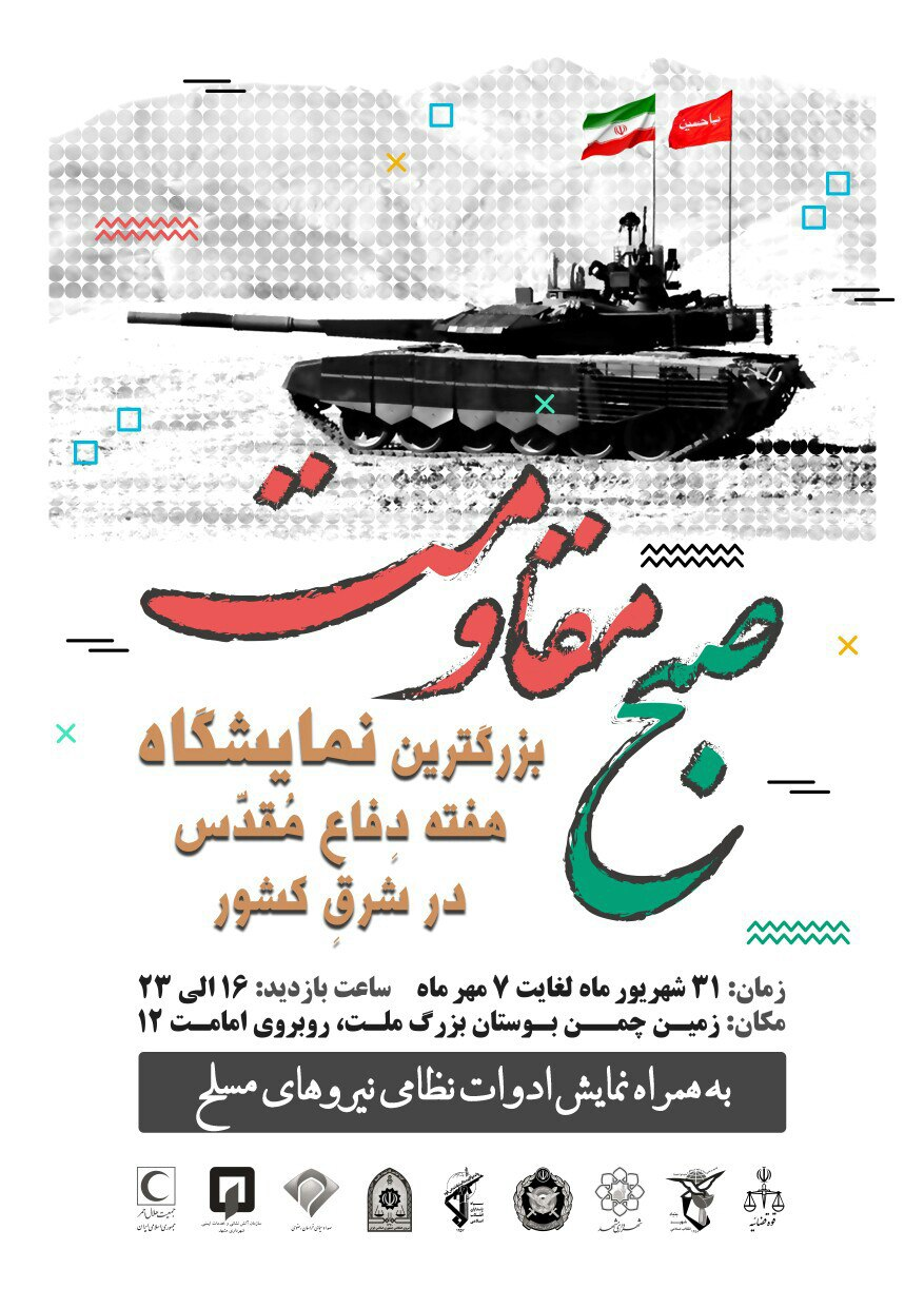 گشایش نمایشگاه صبح مقاومت به مناسبت هفته دفاع مقدس در مشهد
