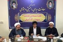 برگزاری مراسم یوم الله 13 آبان در 30 نقطه استان مرکزی