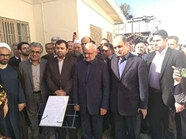 افتتاح درمانگاه فرهنگیان گنبدکاووس با حضور وزیر آموزش و پرورش