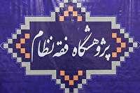 طراحی بانک اسلامی در پژوهشکده فقه نظام