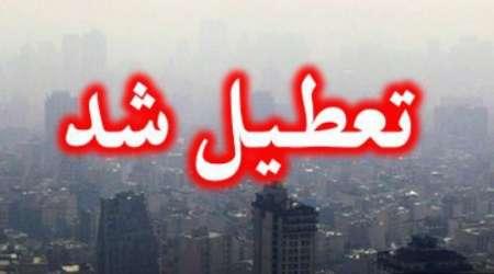 تعطیلی مدارس استان البرز