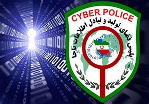 شناسایی و دستگیری مزاحم سایبری
