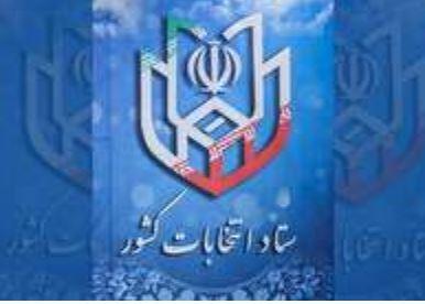 آخرین وضعیت انتخابات در استان یزد/ افزایش آمار داوطلبان کاندیداتوری انتخابات در استان یزد