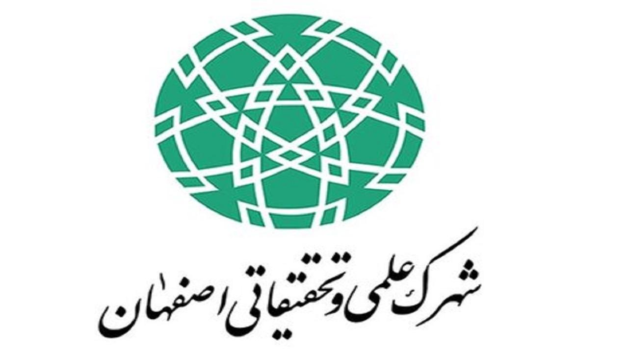 فعاليت 30 شركت فناور شهرك علمي و تحقيقاتي اصفهان