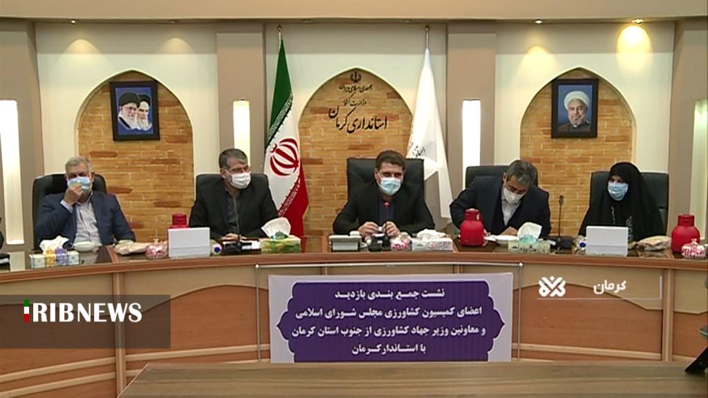 تشریح جلسه جمع بندی سفر ٢ روزه کمیسیون کشاورزی مجلس به جنوب کرمان