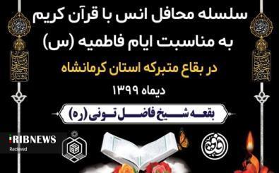 14 محفل انس با قرآن کریم برگزار می شود