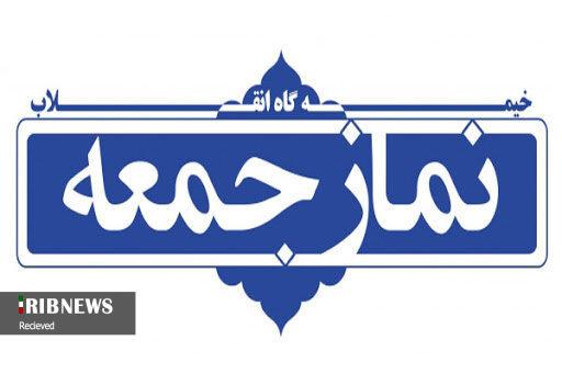 فردا نماز جمعه در شهر کرمانشاه اقامه نمی شود