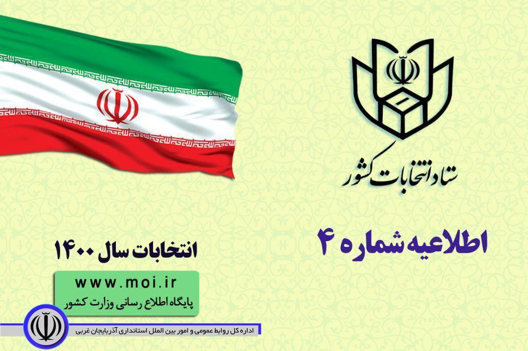 اعلام برنامه زمانی فرآیند های اجرایی انتخابات ششمین دوره شورا های اسلامی شهر و روستا
