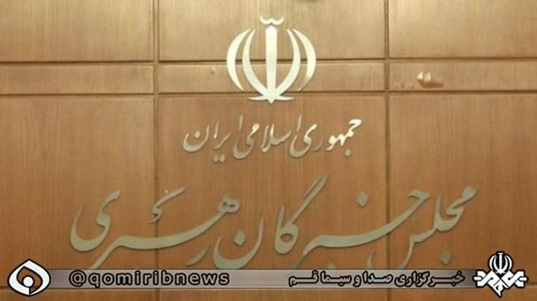 اجلاس هشتم مجلس خبرگان رهبری 14 بهمن در تهران