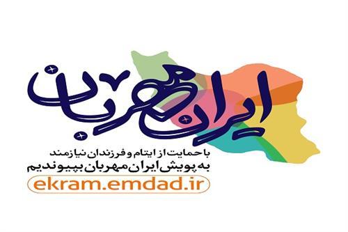 جذب ۵ هزار حامی جدید در پویش ایران مهربان | خبرگزاری صدا و سیما
