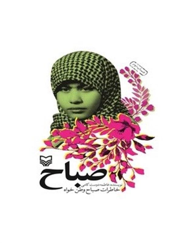 صباح؛ روایت بانوان مدافع خرمشهر در دوران دفاع مقدس