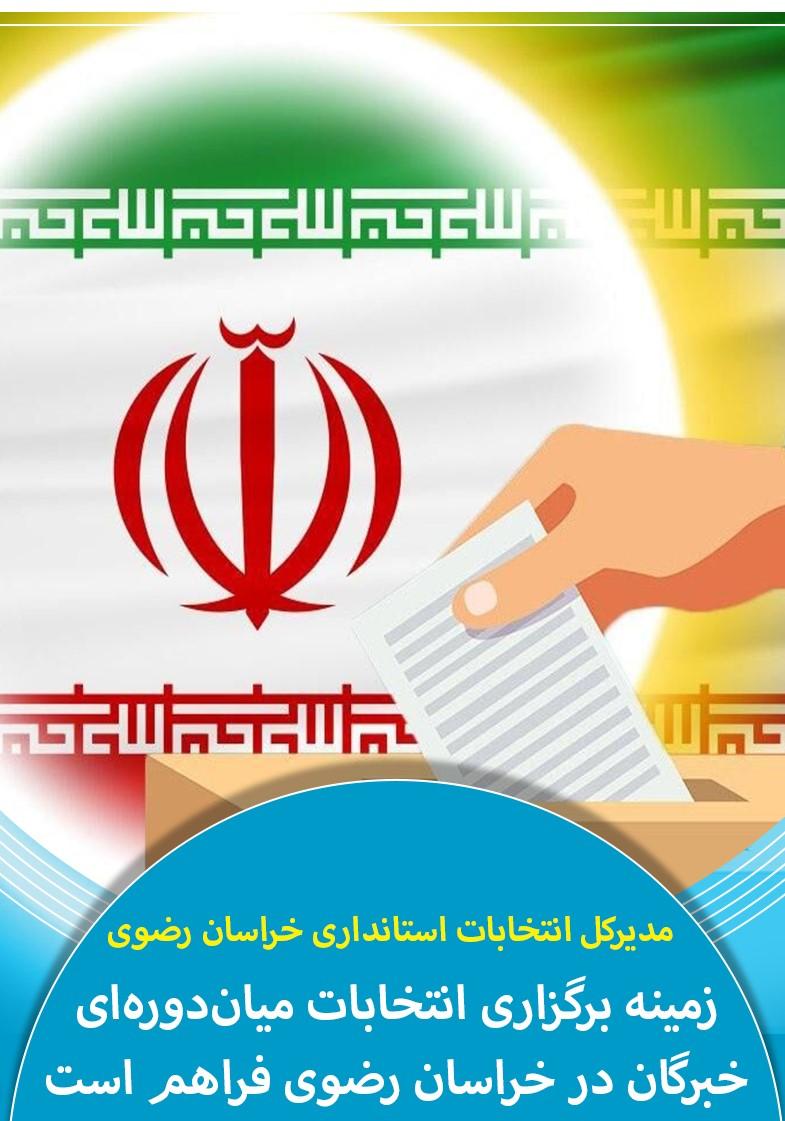 برگزاری انتخابات میاندورهای خبرگان در مشهد