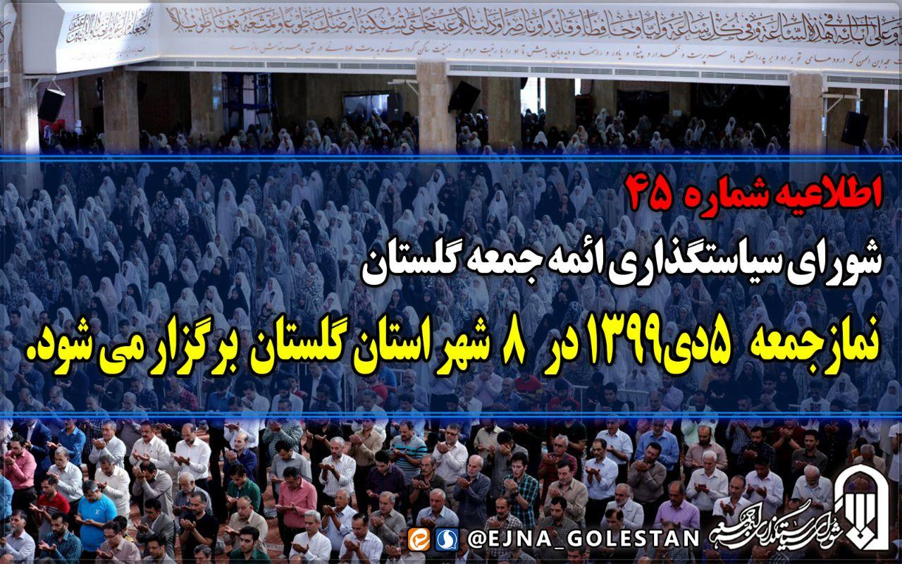 برگزاری نماز جمعه فردا فقط در ۸ شهر
