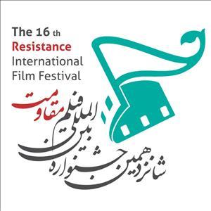 هنرمند بیرجندی برگزیده شانزدهمین جشنواره بینالمللی فیلم مقاومت
