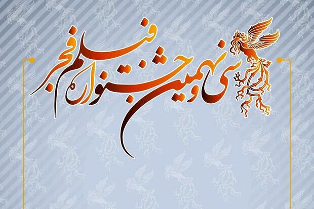 فروش بلیت سی و نهمین جشنواره فیلم فجر از فردا