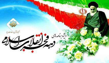 ویژه برنامههای نخستین روز از ایام الله دهه فجر