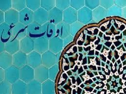 تقویم و اوقات شرعی شنبه هجدهم بهمن ماه