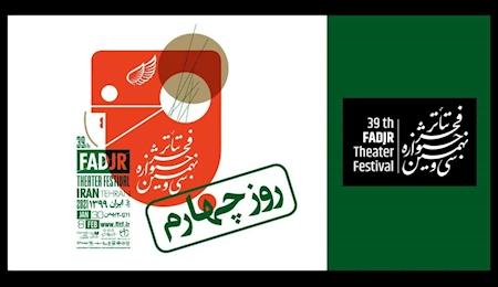 اجرای ۲۳ نمایش در چهارمین روز جشنواره تئاتر فجر