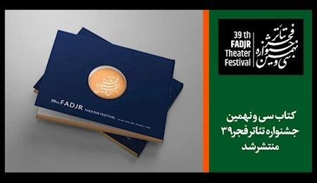 انتشار کتاب آثار جشنواره تئاتر فجر