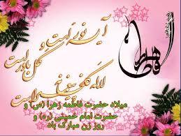 پیام تبریک وزیر بهداشت به مناسبت ولادت حضرت فاطمه زهرا (س)
